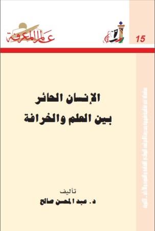 تحميل كتاب الإنسان الحائر بين العلم والخرافة pdf عبد المحسن صالح