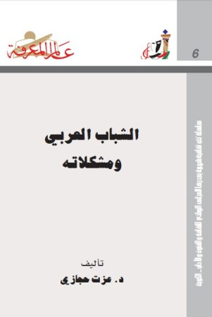 تحميل كتاب الشباب العربي ومشكلاته pdf عزت حجازي