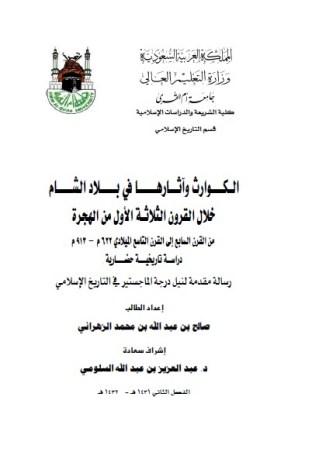 تحميل كتاب الكوارث وأثارها في بلاد الشام خلال القرون الثلاثة الأول من الهجرة pdf