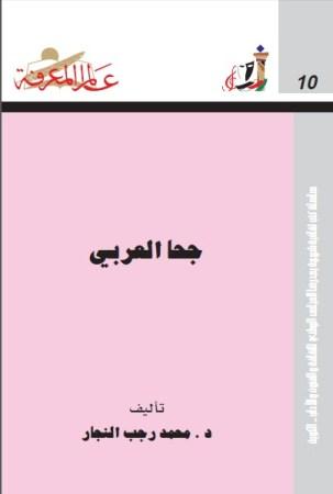 تحميل كتاب جحا العربي pdf محمد رجب النجار