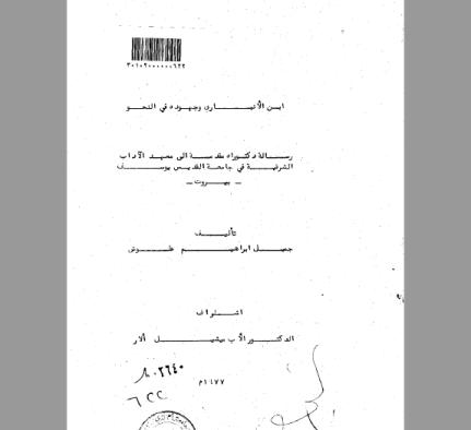 تحميل كتاب ابن الأنباري وجهوده في النحو pdf