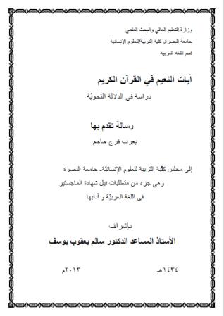 تحميل كتاب آيات النعيم في القرآن الكريم دراسة في الدلالة النحوية pdf