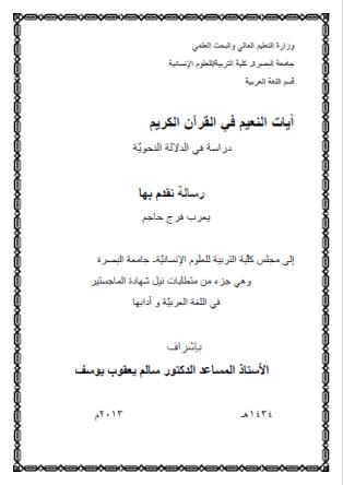 تحميل كتاب آيات النعيم في القرآن الكريم pdf