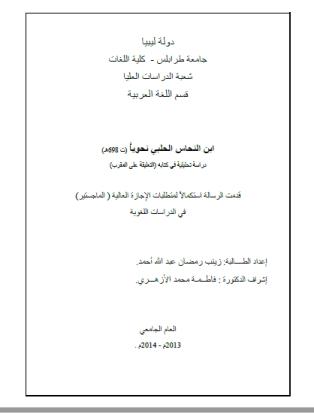 تحميل كتاب ابن النحاس الحلبي نحويا pdf