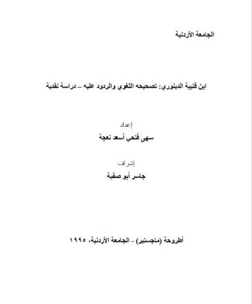 تحميل كتاب ابن قتيبة الدينوري تصحيحه اللغوي والردود عليه pdf