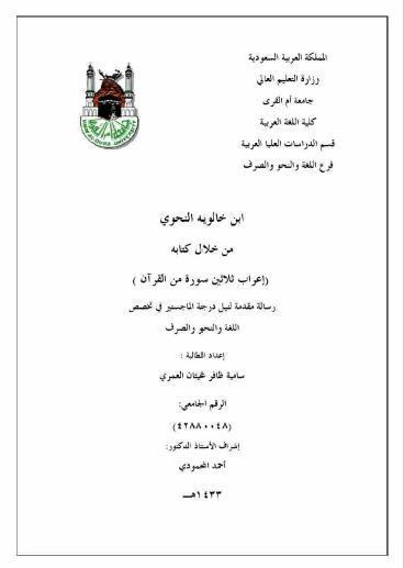 تحميل كتاب ابن خالويه النحوي من خلال كتابه (اعراب ثلاثين سورة من القرآن) pdf
