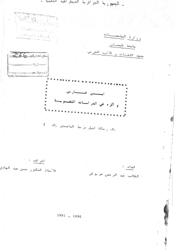 تحميل كتاب ابن فارس وأثره في الدراسات اللغوية pdf