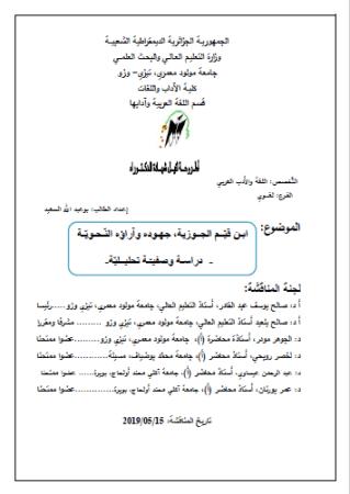 تحميل كتاب ابن قيم الجوزية جهوده وآراؤه النحوية pdf