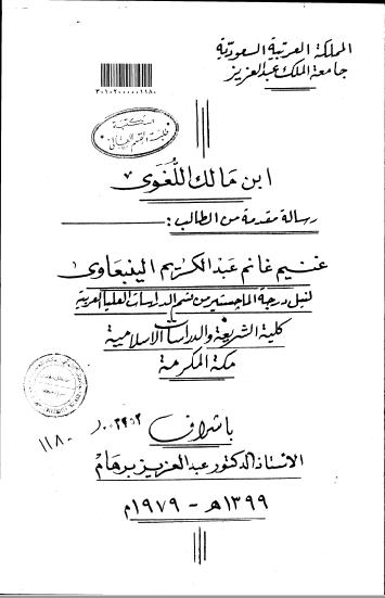 تحميل كتاب ابن مالك اللغوي pdf