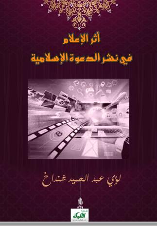 تحميل كتاب أثر الإعلام في نشر الدعوة الإسلامية pdf لؤي عبد الحميد شنداخ