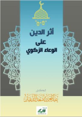تحميل كتاب أثر الدين على الوعاء الزكوي pdf عبد العزيز بن سعد الدغيثر