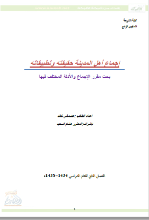 تحميل كتاب إجماع أهل المدينة حقيقته وتطبيقاته pdf عصماني خالد