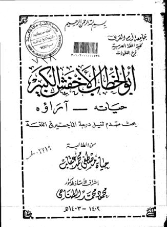 تحميل كتاب أبو الخطاب الأخفش الكبير pdf