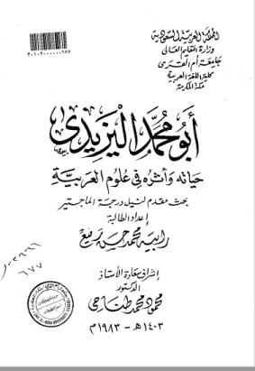 تحميل كتاب أبو محمد اليزيدي حياته وأثره في علوم العربية pdf