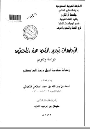 تحميل كتاب اتجاهات تجديد النحو عند المحدثين دراسة وتقويم pdf