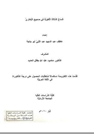 تحميل كتاب اتساع الدلالة اللغوية في صحيح البخاري pdf