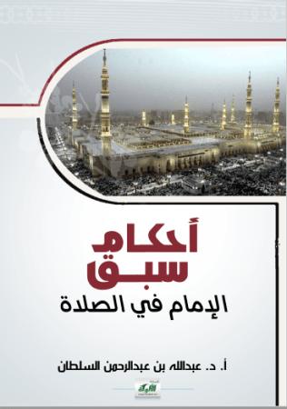 تحميل كتاب أحكام سبق الإمام في الصلاة pdf عبد الله بن عبد الرحمان السلطان