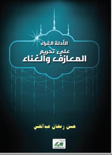 تحميل كتاب الأدلة الغراء على تحريم المعازف والغناء pdf حسن رمضان عبد الغني