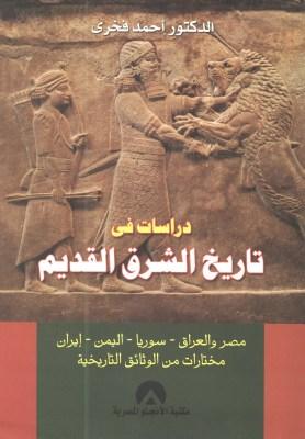 دراسات في تاريخ الشرق القديم (مصر - العراق - سوريا - اليمن - إيران) pdf أحمد فخري