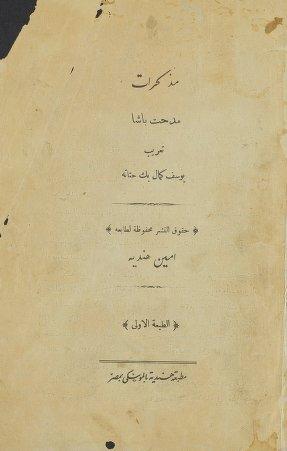 تحميل كتاب مذكرات مدحت باشا pdf نسخة نادرة