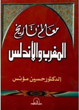 تحميل كتاب معالم تاريخ المغرب والأندلس pdf حسن مؤنس