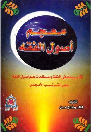 تحميل كتاب معجم أصول الفقه pdf خالد رمضان حسن