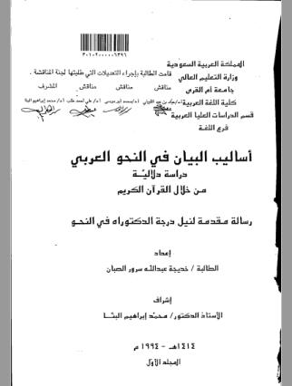 تحميل كتاب أساليب البيان في النحو العربي ج1 pdf