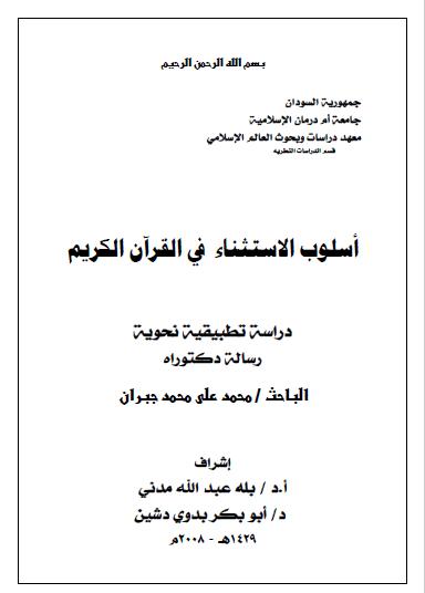 تحميل كتاب أسلوب الاستثناء في القرآن pdf