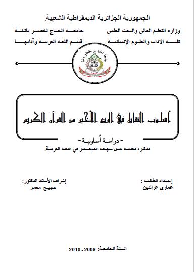 تحميل كتاب أسلوب التقابل في الربع الأخير من القرآن الكريم pdf