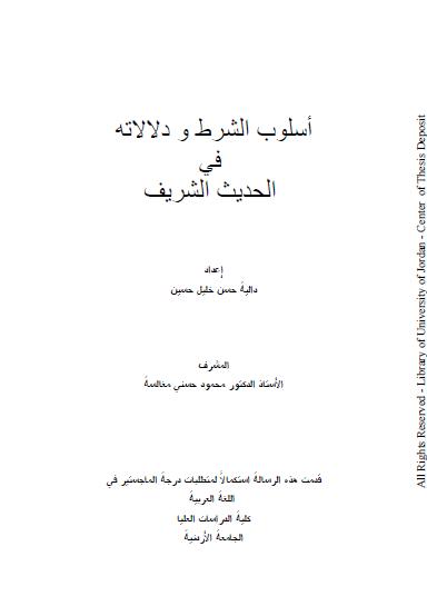 تحميل كتاب أسلوب الشرط ودلالاته في الحديث الشريف pdf
