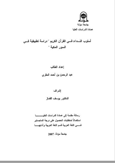 """أسلوب النداء في القرآن الكريم """"دراسة تطبيقية في السور المكية"""" pdf"""