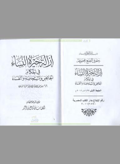 تحميل كتاب إزالة حيرة النساء في أحكام الحائض والمستحاضة والنفساء pdf إيهاب بن كمال بن أحمد