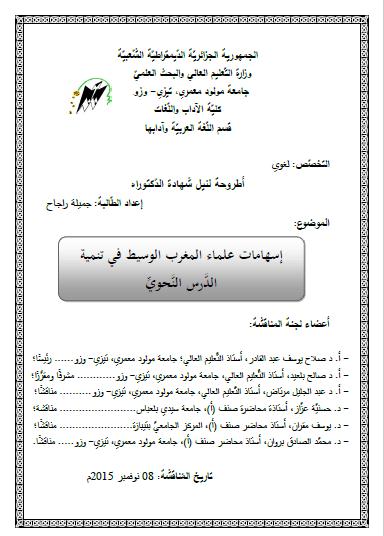 تحميل كتاب إسهامات علماء المغرب الوسيط في تنمية الدرس النحوي pdf
