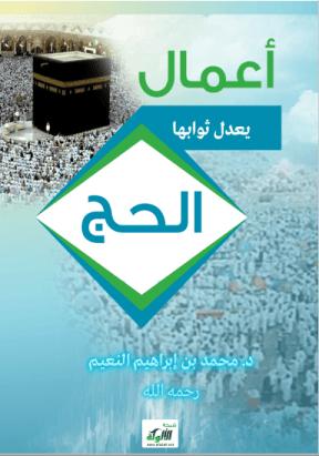 تحميل كتاب أعمال يعدل ثوابها الحج pdf محمد بن إبراهيم النعيم
