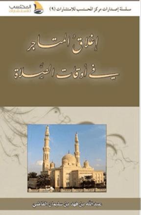 تحميل كتاب إغلاق المتاجر في أوقات الصلاة pdf عبد الله بن فهد بن سلمان القاضي