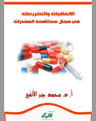 تحميل كتاب الاتفاقيات والتشريعات في مجال مكافحة المخدرات pdf محمد جبر الألفي