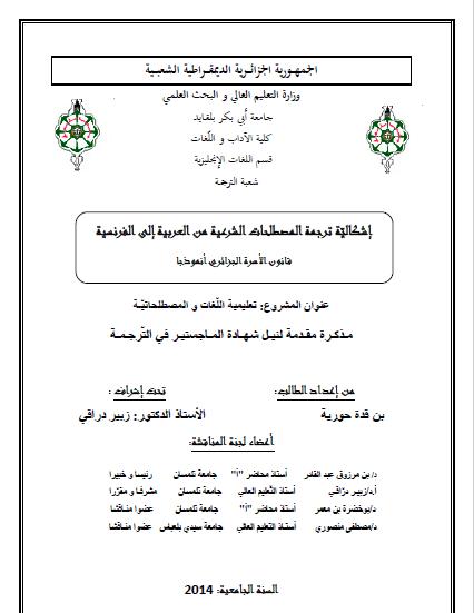 تحميل كتاب إشكالية ترجمة المصطلحات الشرعية من العربية إلى الفرنسية pdf