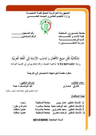 تحميل كتاب إشكالية نقل صيغ الأفعال وتناسب الأزمنة إلى اللغة العربية pdf