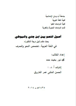 تحميل كتاب أصول النحو بين ابن جني والسيوطي pdf
