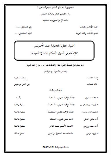 """تحميل كتاب أصول النظرية التداولية عند الأصوليين """"الإحكام في أصول الأحكام للآمدي"""" أنموجا pdf"""