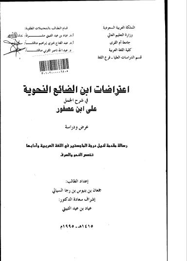 تحميل كتاب اعتراضات ابن الضائع النحوية في شرح الجمل على ابن عصفور pdf