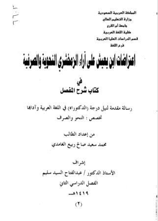 تحميل كتاب اعتراضات ابن يعيش على الزمخشري النحوية والصرفية في كتاب شرح المفصل2 pdf