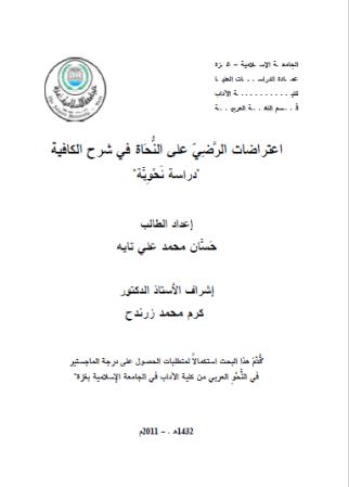 """تحميل كتاب اعتراضات الرضي على النحاة في شرح الكافية """"دراسة نحوية"""" pdf"""