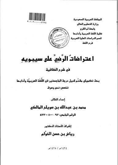 تحميل كتاب اعتراضات الرضي على سيبويه في شرح الكافية pdf