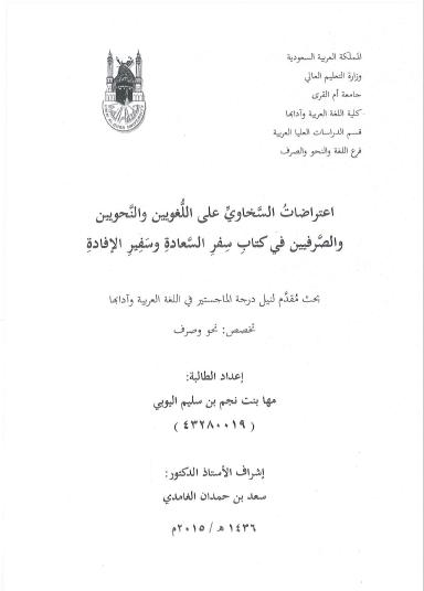 تحميل كتاب اعتراضات السخاوي على اللغويين والنحويين والصرفيين في كتاب سفر السعادة وسفير الإفادة pdf