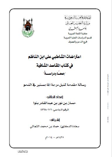 تحميل كتاب اعتراضات الشاطبي على ابن الناظم في كتاب المقاصد الشافية pdf