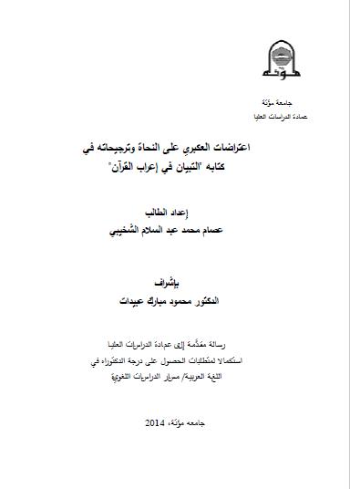 """تحميل كتاب اعتراضات العكبري على النحاة وترجيحاته في كتابه """"التبيان في إعراب القرآن"""" pdf"""