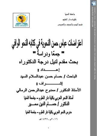 تحميل كتاب اعتراضات عباس حسن النحوية في كتابه النحو الوافي pdf