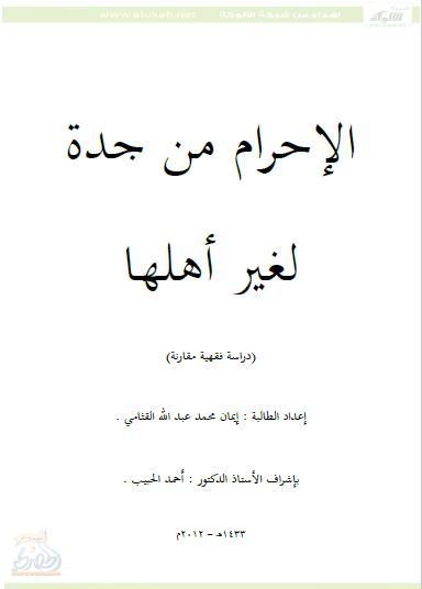 تحميل كتاب الإحرام من جدة لغير أهلها pdf إيمان محمد عبد الله القثامي
