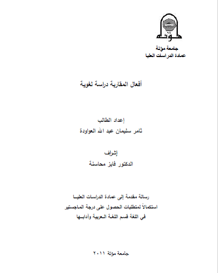 تحميل كتاب أفعال المقاربة دراسة لغوية pdf